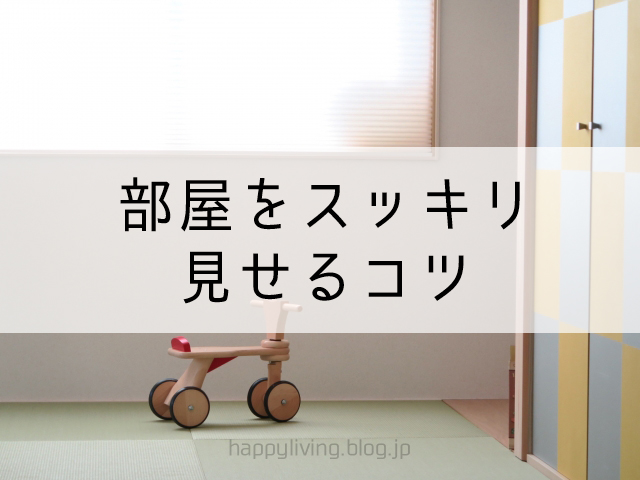 部屋をスッキリ見せるコツ リビング続き おもちゃ (1)