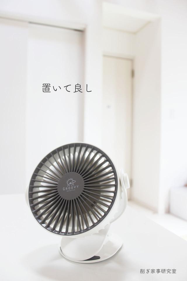 充電式扇風機6