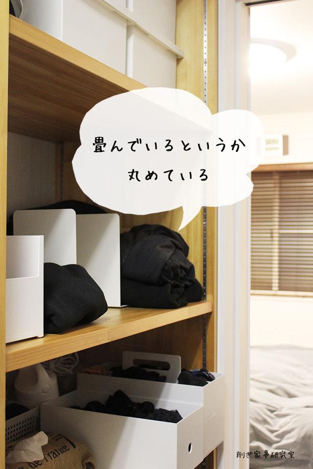 洗濯物 畳まない 片付け クローゼット (1)