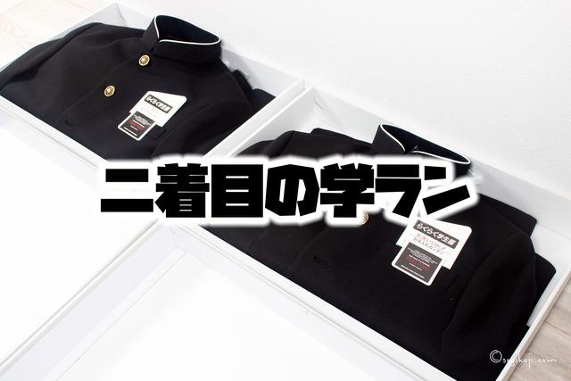 中学生-学ラン3