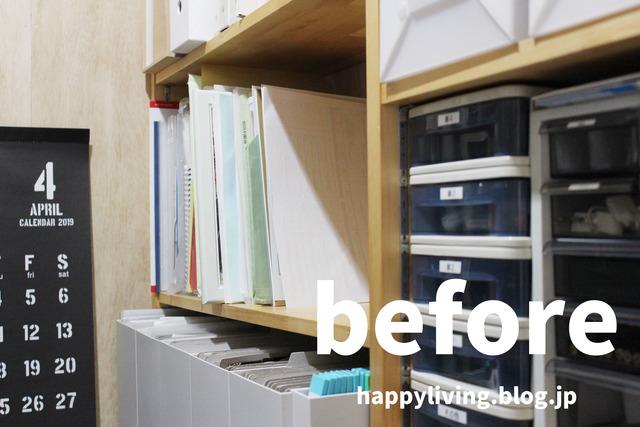 収納のコツ 無印ファイルボックス 領収書 (1)