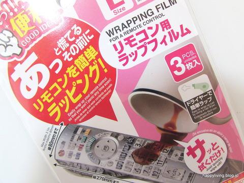 リモコン フィルム