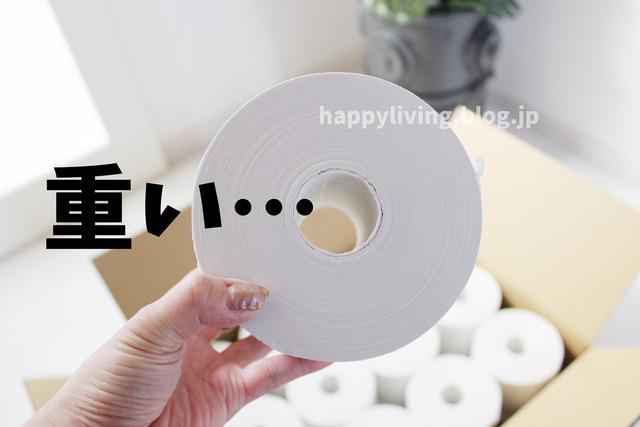 削ぎ家事 名もなき家事 最長トイレットペーパー 交換 (3)