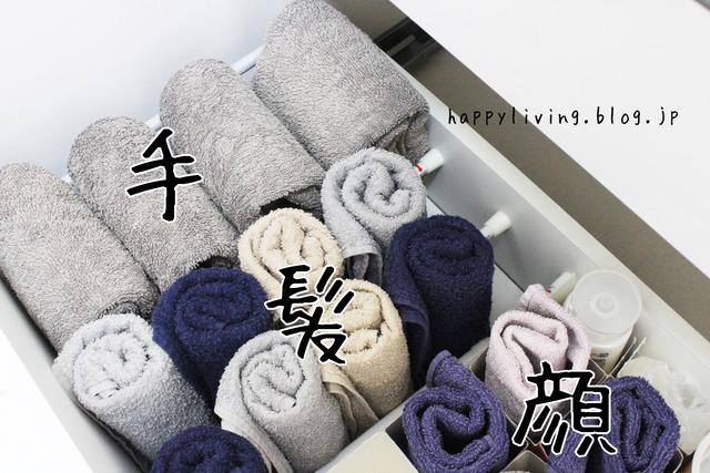 洗濯物 畳まない タオル 面倒 たたむ (6)