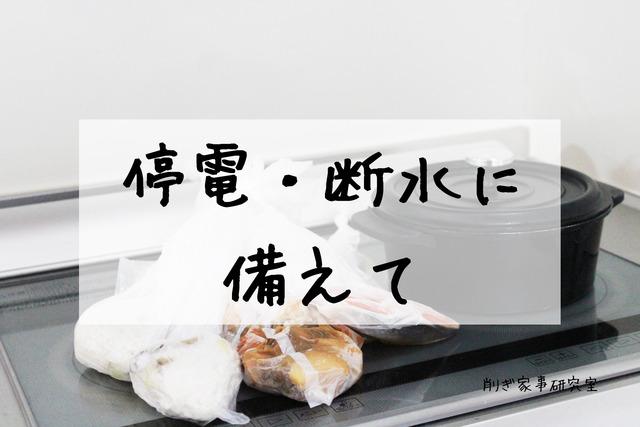 停電 断水 災害 食料 食べ物 料理 (3)