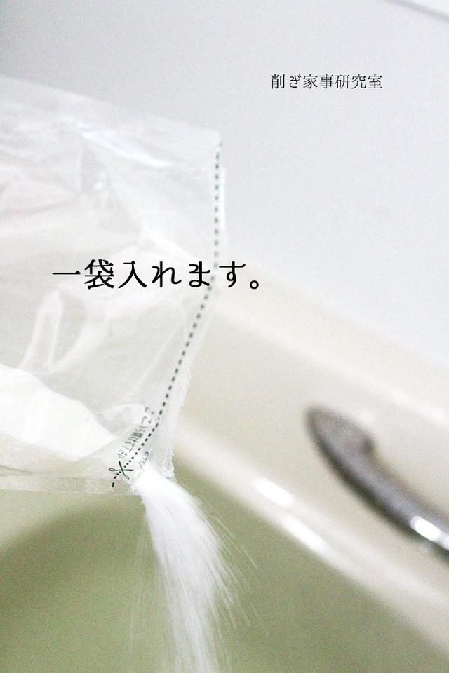木村石鹸 風呂釜 お風呂丸ごとお掃除粉 (2)