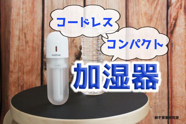 携帯用加湿器3