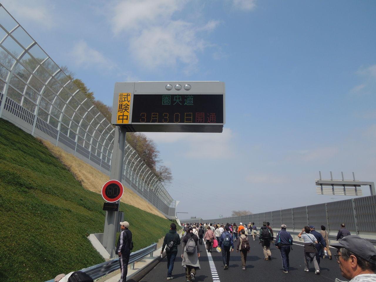 圏央道3月30日開通