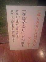 takeshi3