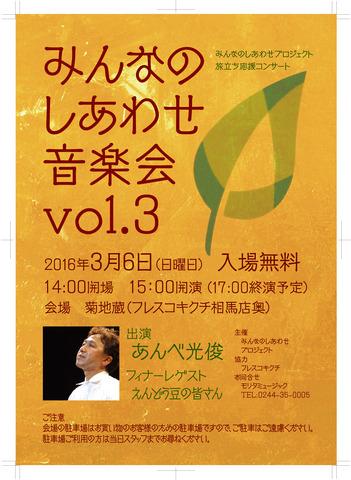 みんなのしあわせ音楽会Vol.3