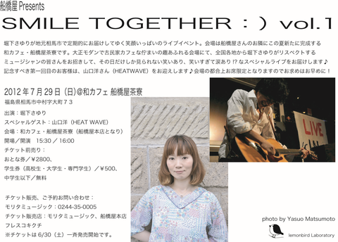 SMILE TOGETHER vol.1