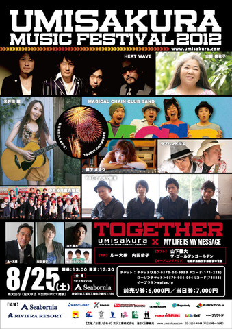 UMISAKURA Fest2012