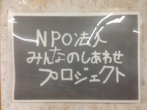 NPO法人みんなのしあわせプロジェクト