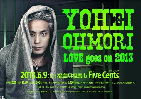 大森洋平LOVE goes on 2013