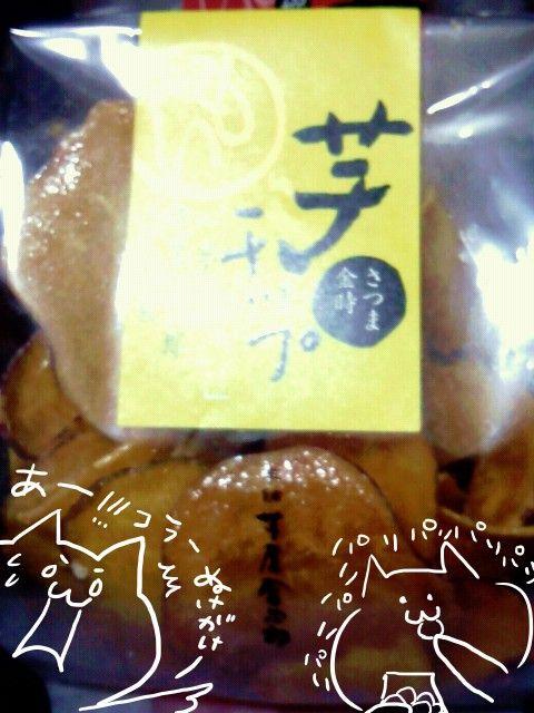芋や金次郎3