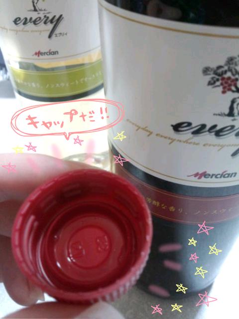 ワインエブリィ2