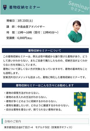 semi_kimono_1903_2
