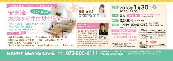 【セミナーチラシ】ぱど切り取り171221