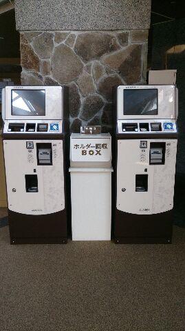 自動精算機