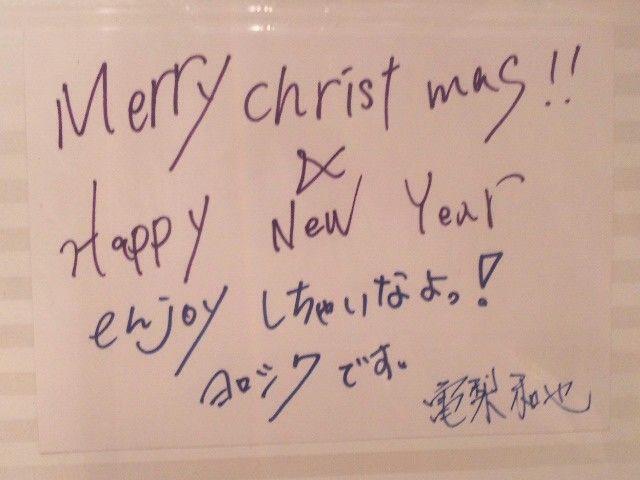 クリスマス ジャニーズ メッセージ ネット