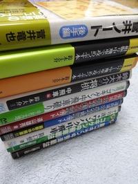 中飛車書籍