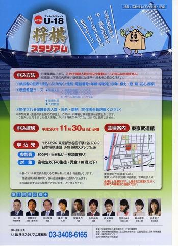 U18将棋スタジアム2014申込