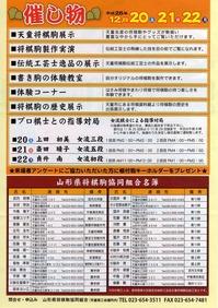 天童将棋駒祭り2014裏面