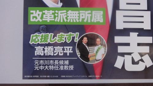 上原さんポスター