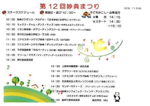 第12回妙典祭りプログラム