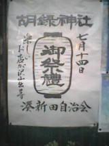胡録神社祭1