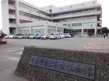 千葉県青少年女性会館