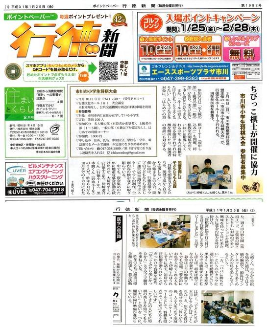 市川市小学生将棋大会行徳新聞