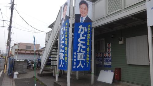門田さん事務所