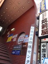 行徳囲碁将棋センター