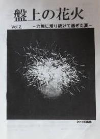 盤上の花火