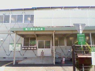 南八幡仮庁舎