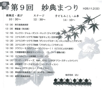 第9回妙典祭りプログラム