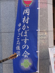 岡村かぼすの会