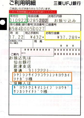 台風15号千葉支援金募金