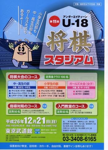 U18将棋スタジアム2014