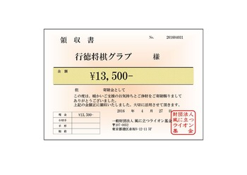 領収書160426