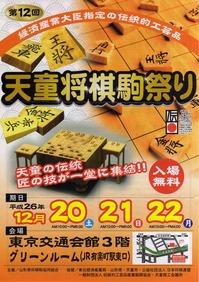 天童将棋駒祭り2014
