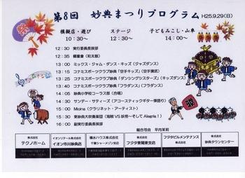 第8回妙典祭りプログラム027