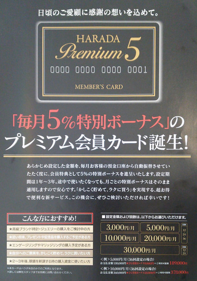 プレミアム5