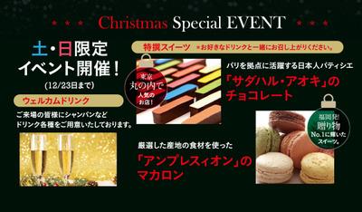 HARADA_ChristmasEvent