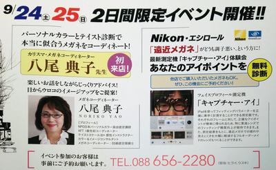 メガネ2日間限定イベント