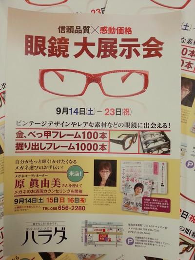 眼鏡展示会