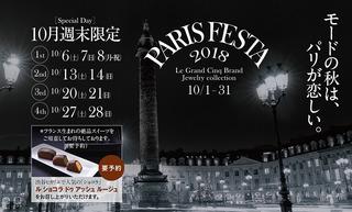 パリ祭-1