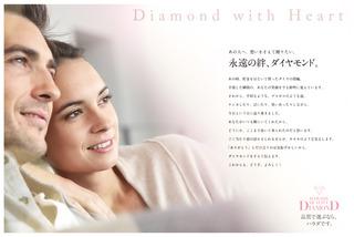 ダイヤモンドフェアイメージ