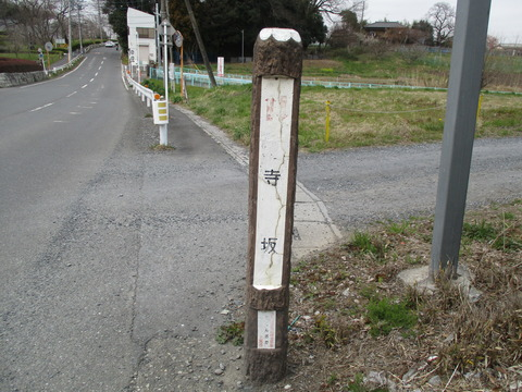 19寺坂下道標